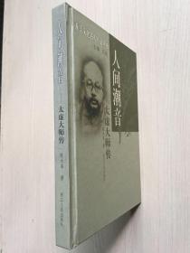 人间潮音——太虚大师传(精装本)