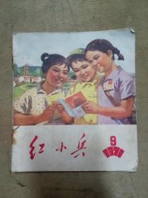 红小兵 (1971年9月 广东版)
