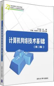 计算机网络技术基础(第二版)/21世纪面向工程应用型计算机人才培养规划教材