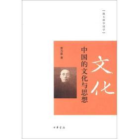 中国的文化与思想
