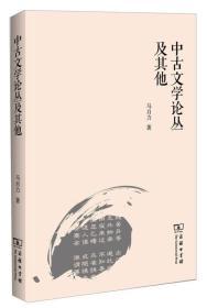 中古文学论丛及其他