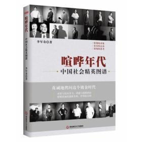 喧哗年代:中国社会精英图谱
