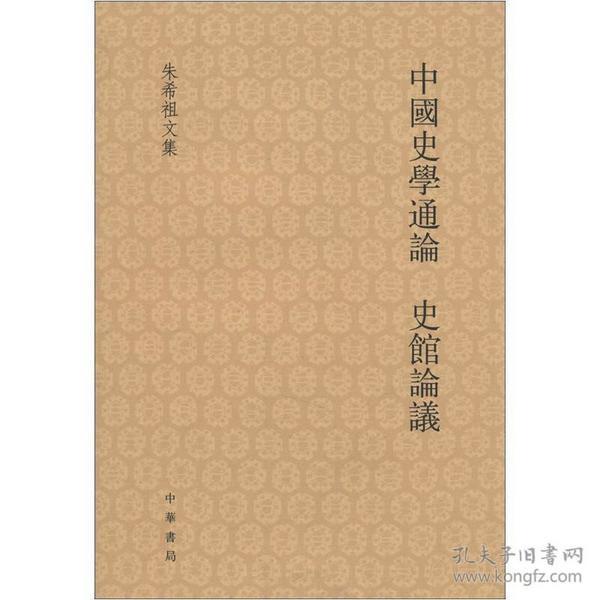 中国史学通论 史馆论议