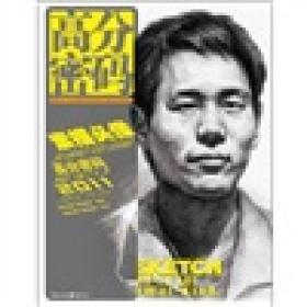 【二手包邮】高分密码——素描头像 王冰 重庆出版社