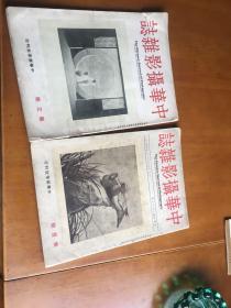 中华摄影杂志 创刊号 第一期 第三期 民国二十年十月 罕见书