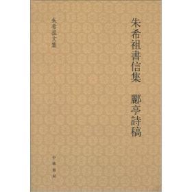 朱希祖书信集-丽亭诗稿