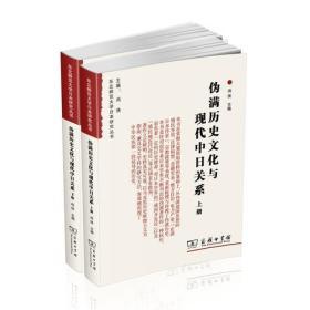 伪满历史文化与现代中日关系(套装全2册)