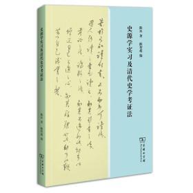 史源学实习及清代史学考证法