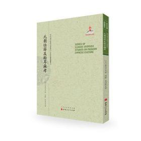 元朝怯薛及斡耳朵考(近代海外汉学名著丛刊·中外交通与边疆史)