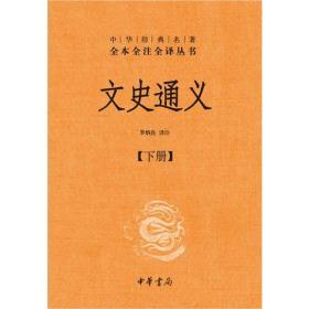 文史通义(全二册)精--中华经典名著全本全注全译丛书
