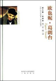 欧也妮·葛朗台(全译本 成人版)