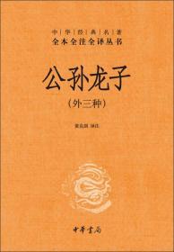 中华经典名著全本全注全译丛书:公孙龙子(外三种)(精)