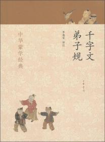 中华蒙学经典:千字文、弟子规