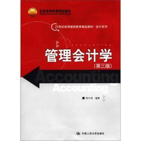 正版】(教材)管理学会计(第三版)--21世纪高等继续教育精品教材.会计系列