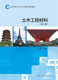 土木工程材料(第3版)