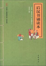 中华诵·经典阅读行动 后汉书通读本
