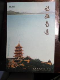 VCD诗画南通(满百包邮)
