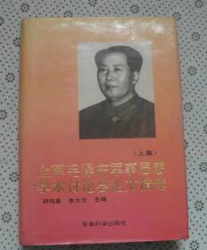 全军毛泽东军事思想学术讨论会论文精选  上下