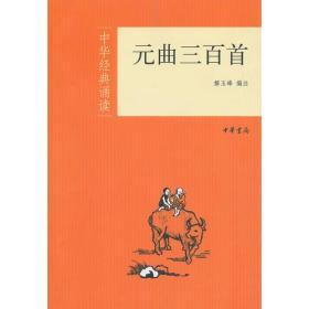 元曲三百首--中华经典诵读