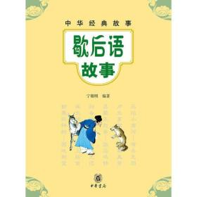 中华经典故事--歇后语故事