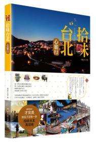 拾味台北•心旅行:用灵魂感受这座城市的曼妙