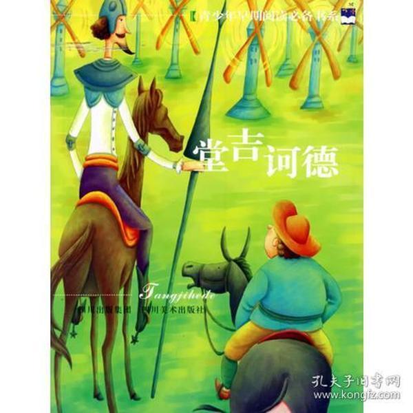 青少年早期阅读必备书系 孤岛历险记 儒勒·凡尔纳 张美妮等 四川美术出版社 9787541027338