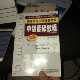 中级翻译教程(第四版)