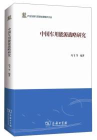 中国车用能源战略研究