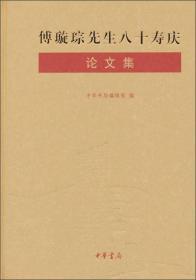9787101090550-dy-傅璇宗先生八十寿庆论文集