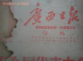《广西日报》:号外1966.4.14