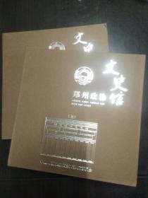 郑州政协文史馆(上下册)