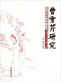 曹雪芹研究(2012年第2辑)(总第4辑)