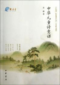 中华诵-经典诵读行动之名师大课堂:中华儿童诗意课