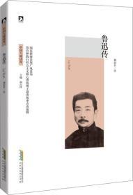 中國人格讀庫 魯迅傳