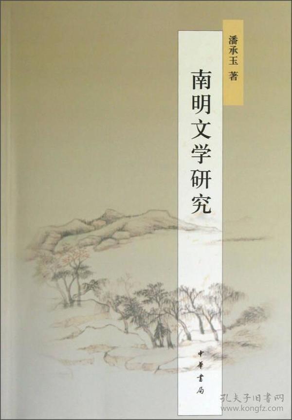南明文学研究