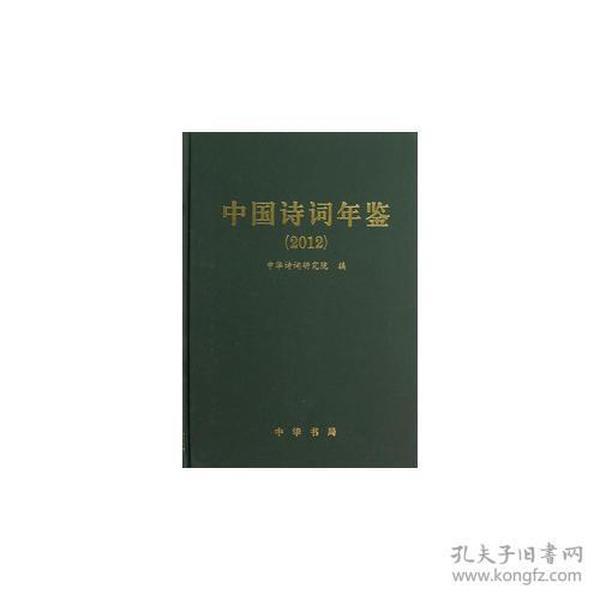 中国诗词年鉴(2012)精