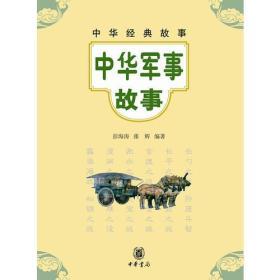 中华军事故事--中华经典故事