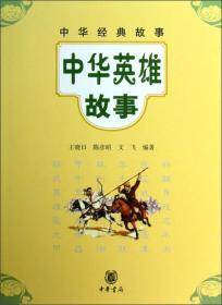 中华经典故事:英雄故事