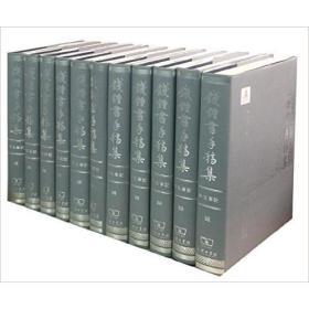 钱钟书手稿集外文笔记(32-42)