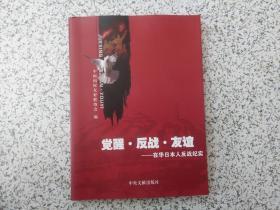 觉醒·反战·友谊 — 在华日本人反战纪实