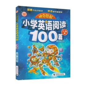 小学英语阅读100篇 人物篇