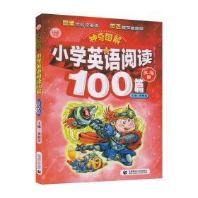 小学英语阅读100篇 生活篇
