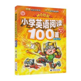 小学英语阅读100篇 知识篇