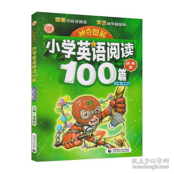 小学英语阅读100篇(故事篇)/神奇图解
