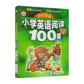 小学英语阅读100篇 故事篇