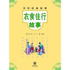 衣食住行故事--中华经典故事