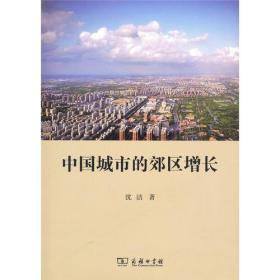 中国城市的郊区增长
