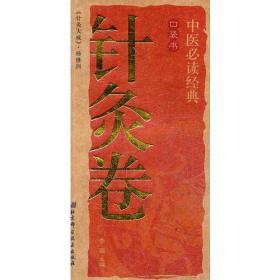 中医必读经典口袋书8-针灸卷