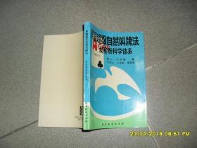 美国超级自然叫牌法:爱塞斯科学体系(9品小32开书名页有字迹1993年1版2印3万册297页叫牌丛书)409995