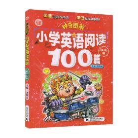小学英语阅读100篇 社会篇